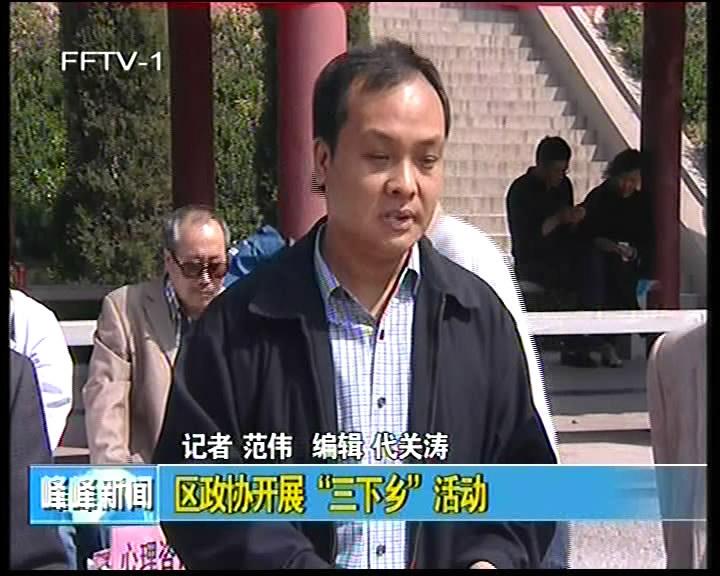 """区政协开展""""三下乡""""活动"""