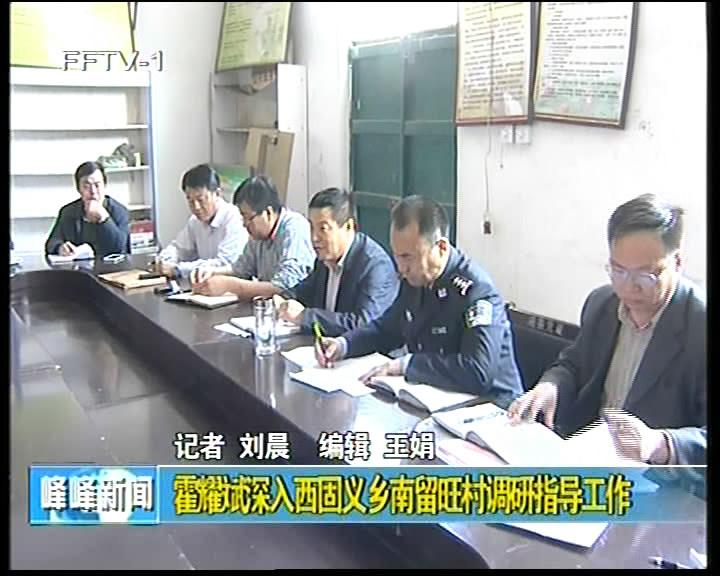 霍耀彬深入西固义南留旺村调研指导工作