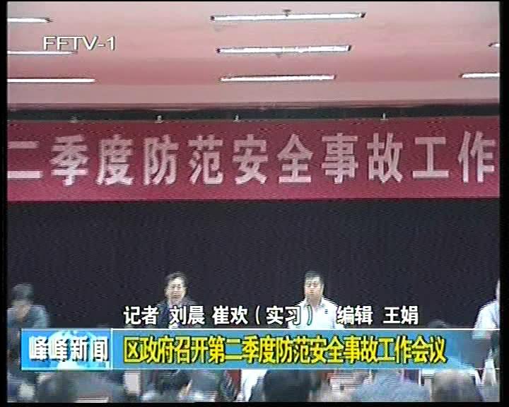 区政府召开第二季度防范安全事故工作会议