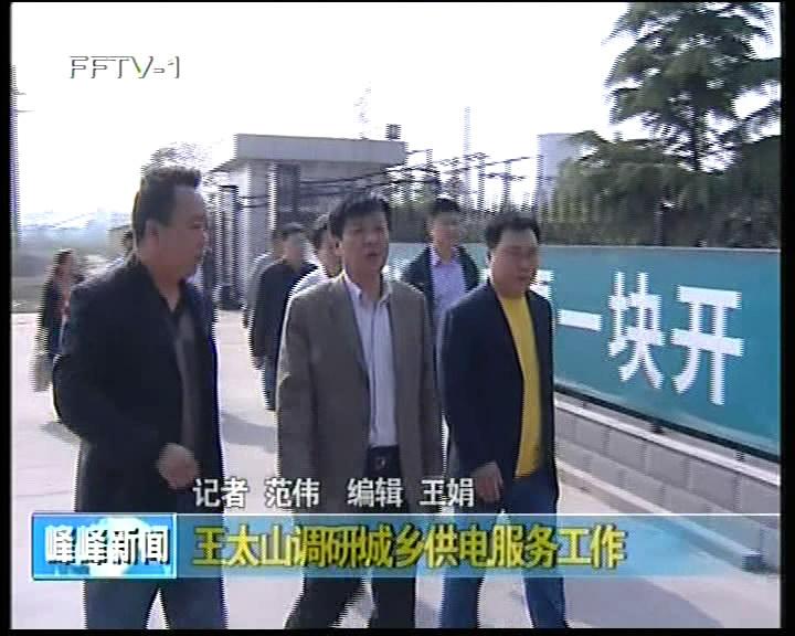 王太山调研城乡供电服务工作