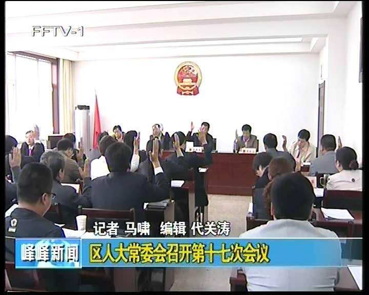 区人大常委会召开第是十七次会议