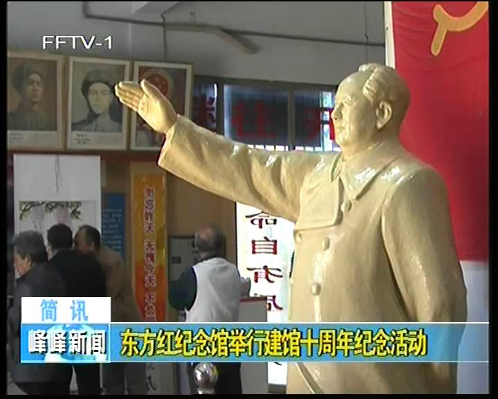 东方红纪念馆举行建馆十周年纪念活动