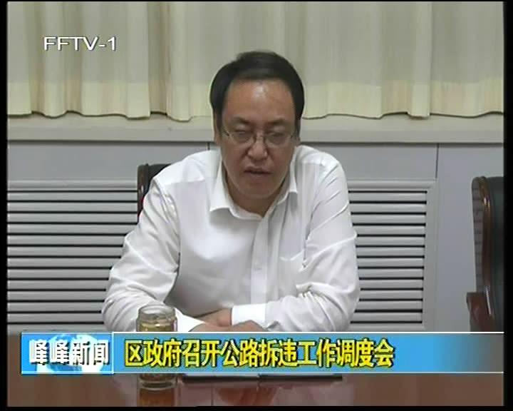 区政府召开公路拆违工作调度会