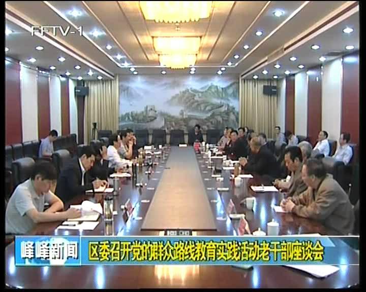区委召开党的群众路线教育实践活动老干部座谈会