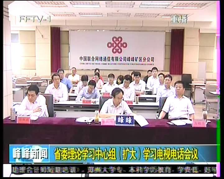 省委理论学习中心组(扩大)学习电视电话会议