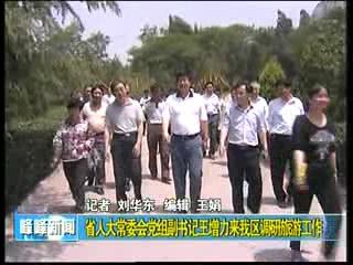 省人大常委会党组副书记王增力来我区调研旅游工作