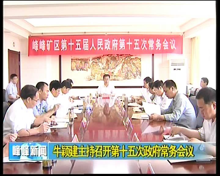 牛颖建主持召开第十五次政府常务会议