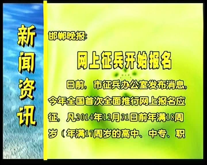 邯郸晚报消息:网上征兵开始报名