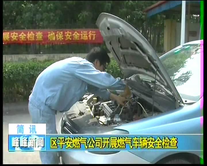区平安燃气公司开展燃气车辆安全检查