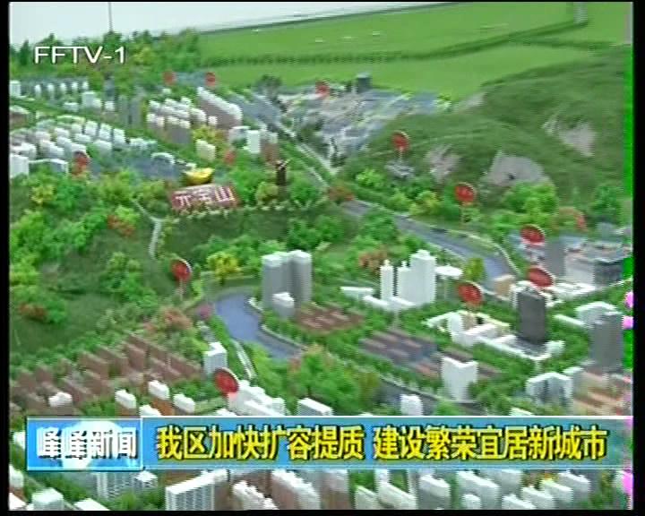 我区加快扩容提质 建设繁荣宜居新城市
