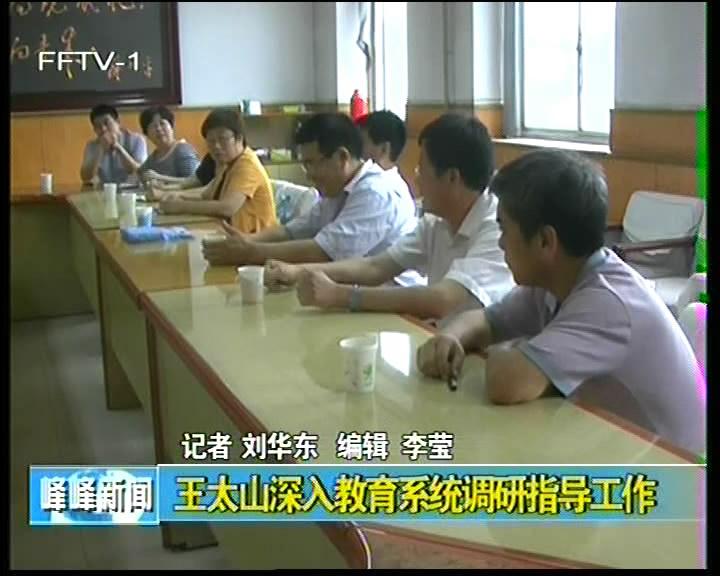 王太山深入教育系统调研指导工作