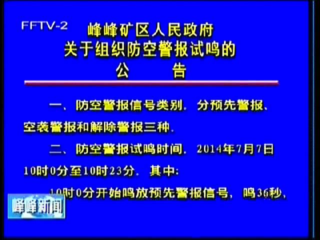 峰峰矿区人民政府关于组织防空警报试鸣公告