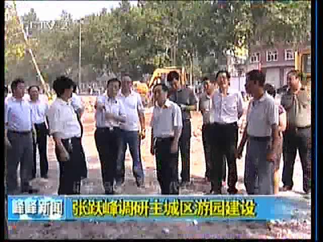 张跃峰调研主城区游园建设