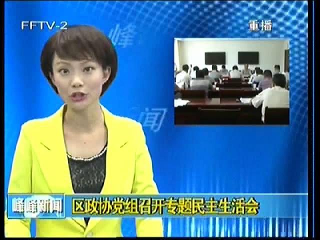 区政协党组召开专题民主生活会