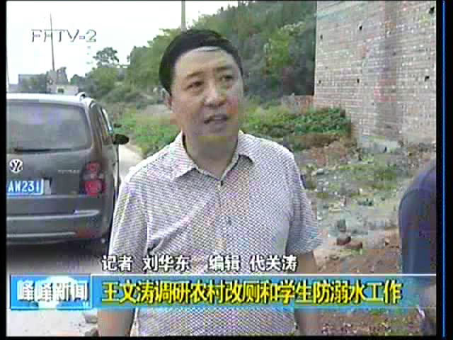 王文涛调研农村改厕和学生防溺水工作