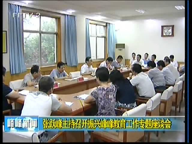 张跃峰主持召开振兴峰峰教育工作专题座谈会