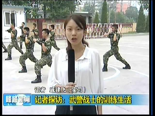 记者探访:武警战士的训练生活