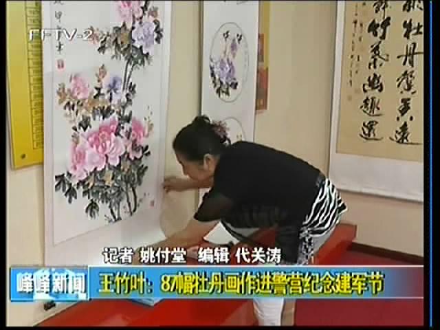 王竹叶:87幅牡丹画作进警营纪念建军节