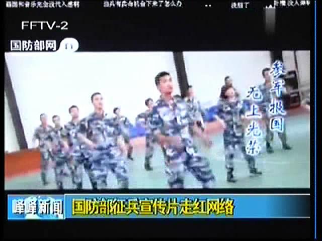 国防部征兵宣传片走红网络