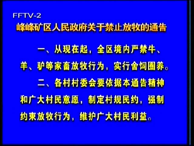 峰峰矿区人民政府关于禁止放牧的通告