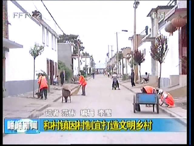 峰峰矿区和村镇因村制宜打造文明乡村