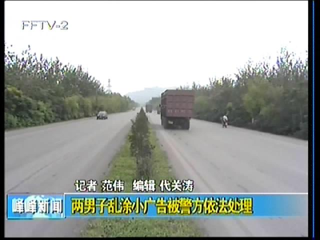 峰峰矿区两男子乱涂小广告被警方依法处理