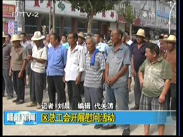 峰峰区总工会开展慰问活动