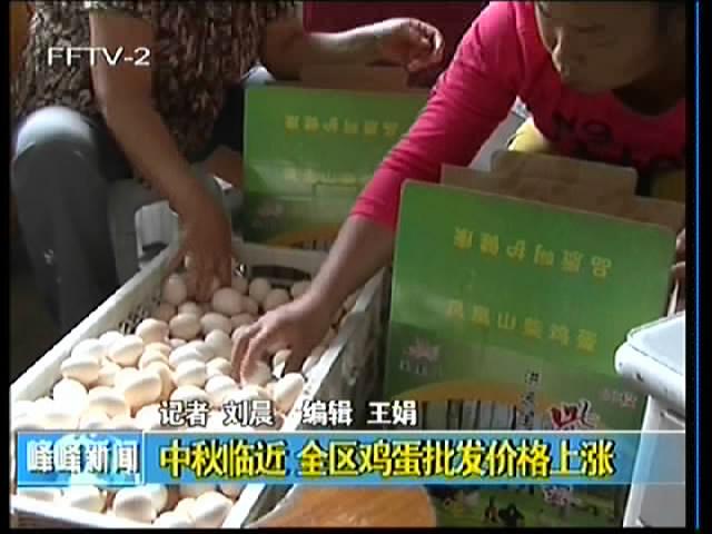 中秋临近 峰峰矿区鸡蛋批发价格上涨