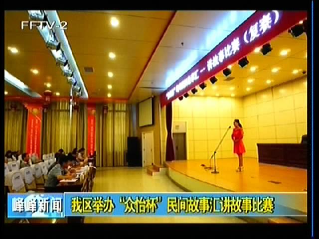 峰峰举办众怡杯民间故事汇讲故事比赛