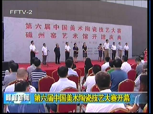 第六届中国美术陶瓷技艺大赛开赛