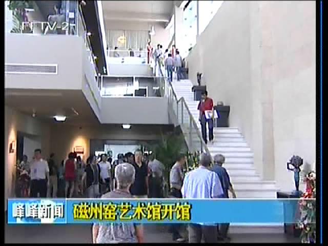 峰峰磁州窑艺术馆开馆