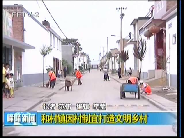 峰峰和村镇因村制宜打造文明乡村