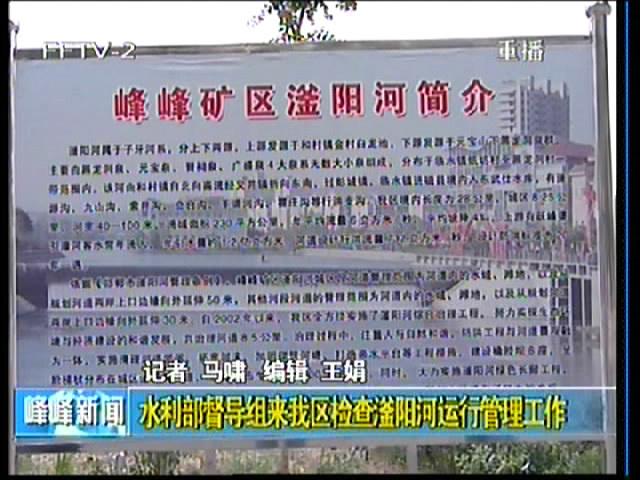 水利部督导组来峰峰检查滏阳河运行管理工作