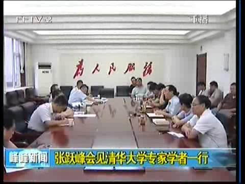 张跃峰会见清华大学专家学者一行