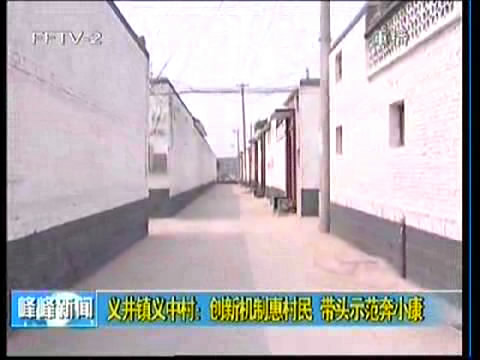 峰峰义井镇义中村:创新机制惠村民 带头示范奔小康