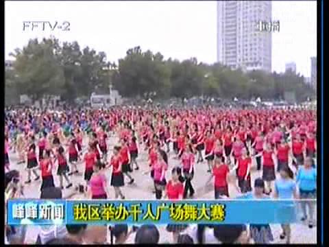 峰峰矿区举办千人广场舞大赛