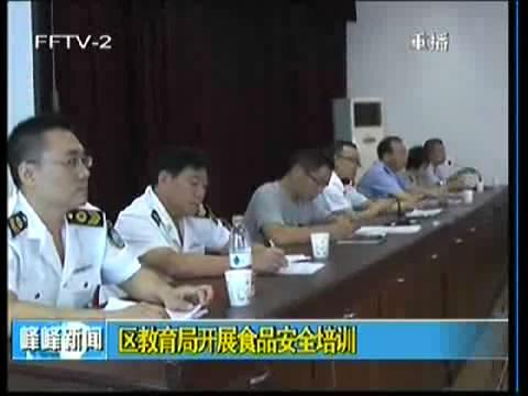 峰峰教育局开展视频安全培训
