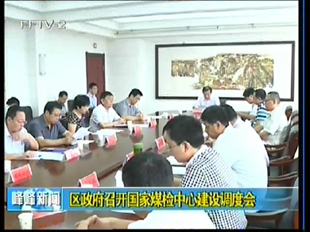 峰峰矿区区政府召开国家煤检中心建设调度会