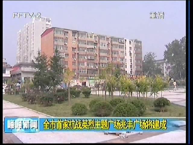 全市首家抗战英烈主题广场兆丰广场将建成