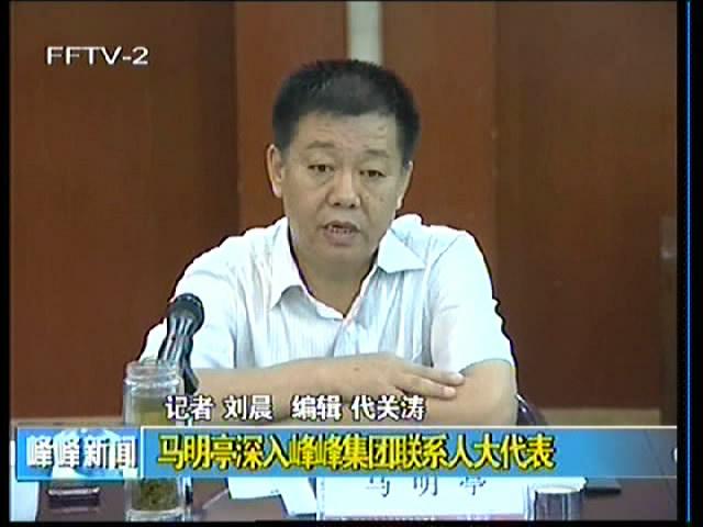 马明亭深入峰峰集团联系人大代表