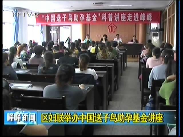 区妇联举办中国送子鸟助孕基金讲座