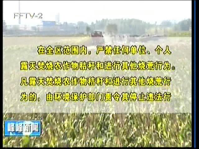 区政府发布通告严格禁止露天焚烧农作物秸秆