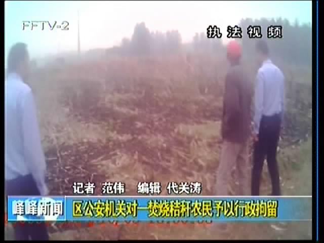 区公安机关对一焚烧秸秆农民予以行政拘留
