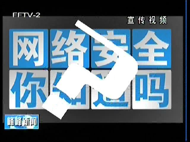 """我省将10月17日确定为首个""""网络安全日"""""""