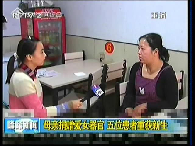 母亲捐赠爱女器官 五位患者重获新生