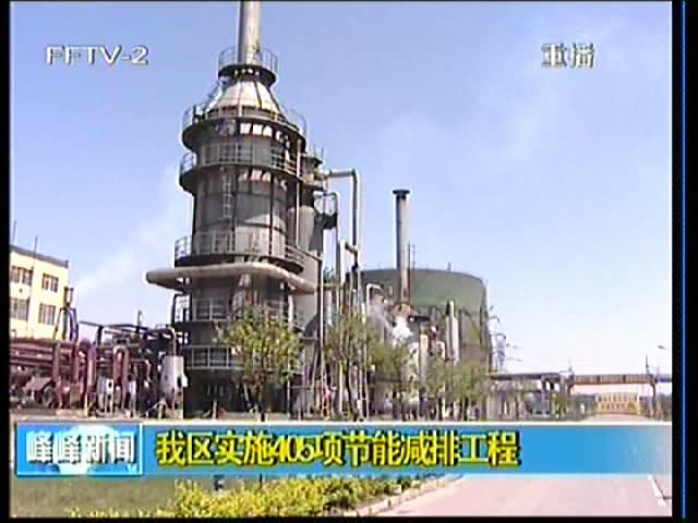 峰峰矿区实施405项节能减排工程