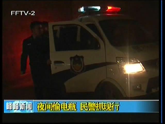 区民警抓获一名盗窃电动车电瓶犯罪嫌疑人