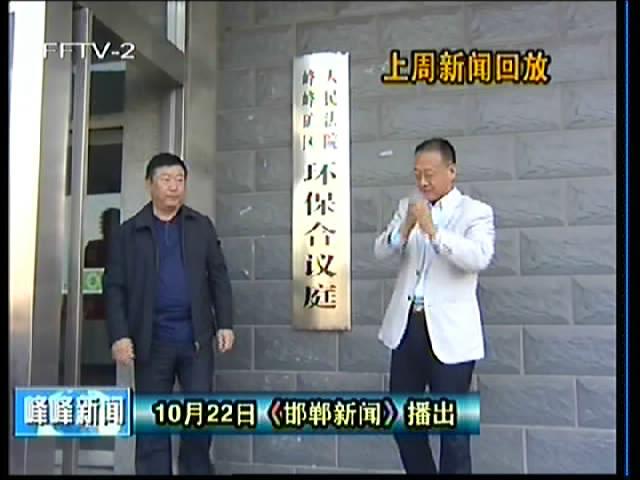 峰峰矿区成立全市首家环保合议庭