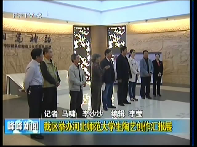 我区举办河北师范大学生陶艺创作汇报展
