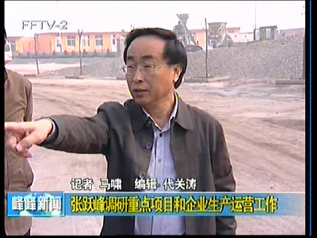 张跃峰调研重点项目建设和企业生产运营工作